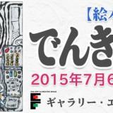 【絵本原画展】でんきのビリビリ