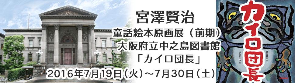 """宮沢賢治生誕120年記念イベント """"童話絵本原画展"""""""